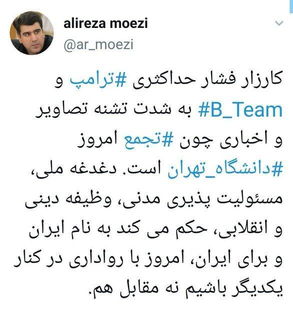 واکنش متفاوت مقام دولتی به التهابات دانشگاه تهران