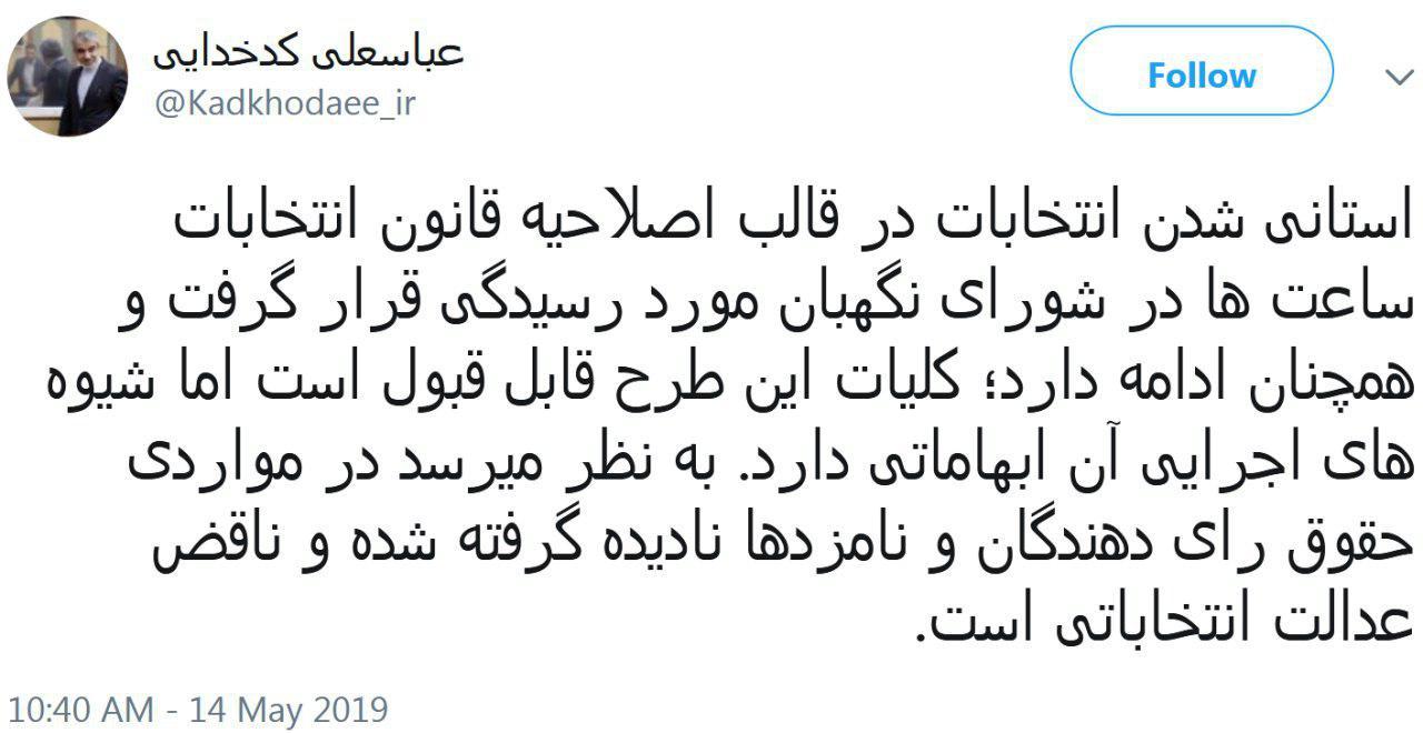 توییت کدخدایی درباره استانی شدن انتخابات