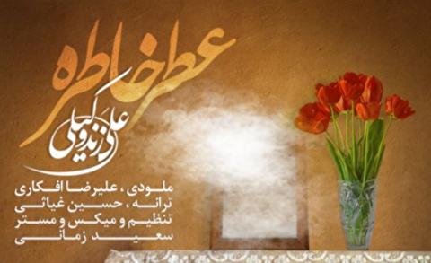 عطر خاطره ؛ علی زند وکیلی