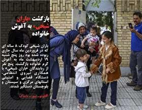بازگشت «باران شیخی» به آغوش خانواده