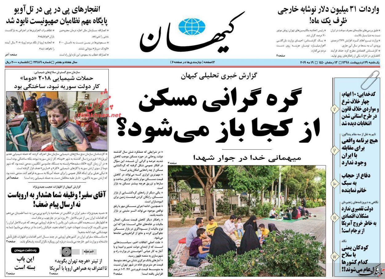 کیهان: حداقل تا ۱۴۰۴ پنبه مذاکره با آمریکا را از گوش بیرون کنید/اولویتهای باقی مانده دولت از نگاه علی مطهری/چند سوال از حجت الاسلام رئیسی درباره دستگاه قضا