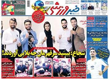 جلد روزنامه های ورزشی یکشنبه ۲۹ اردیبهشت
