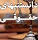 «دادستان»ها چه وظایفی بر عهده دارند؟