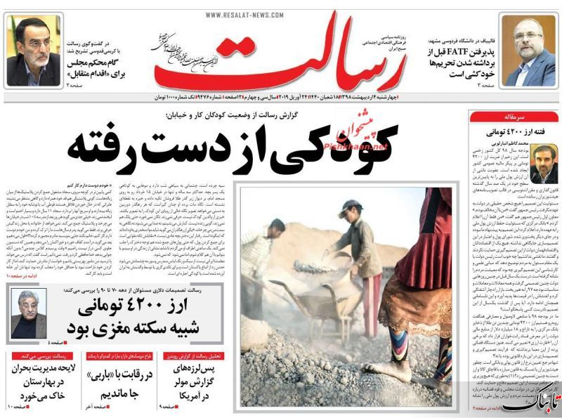 فتنه ارز ۴۲۰۰ تومانی و بودجه زخمی کشور/پیامها و پیامدهای تصمیم جدید آمریکا درباره نفت ایران/بارش بارانهای سیلآسا در فضای مجازی!