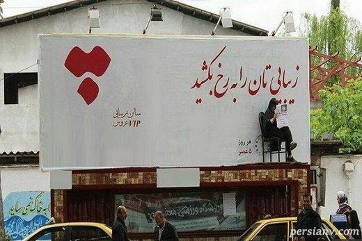 بازداشت زن آرایشگر بابلی به خاطر تبلیغات جنجالی