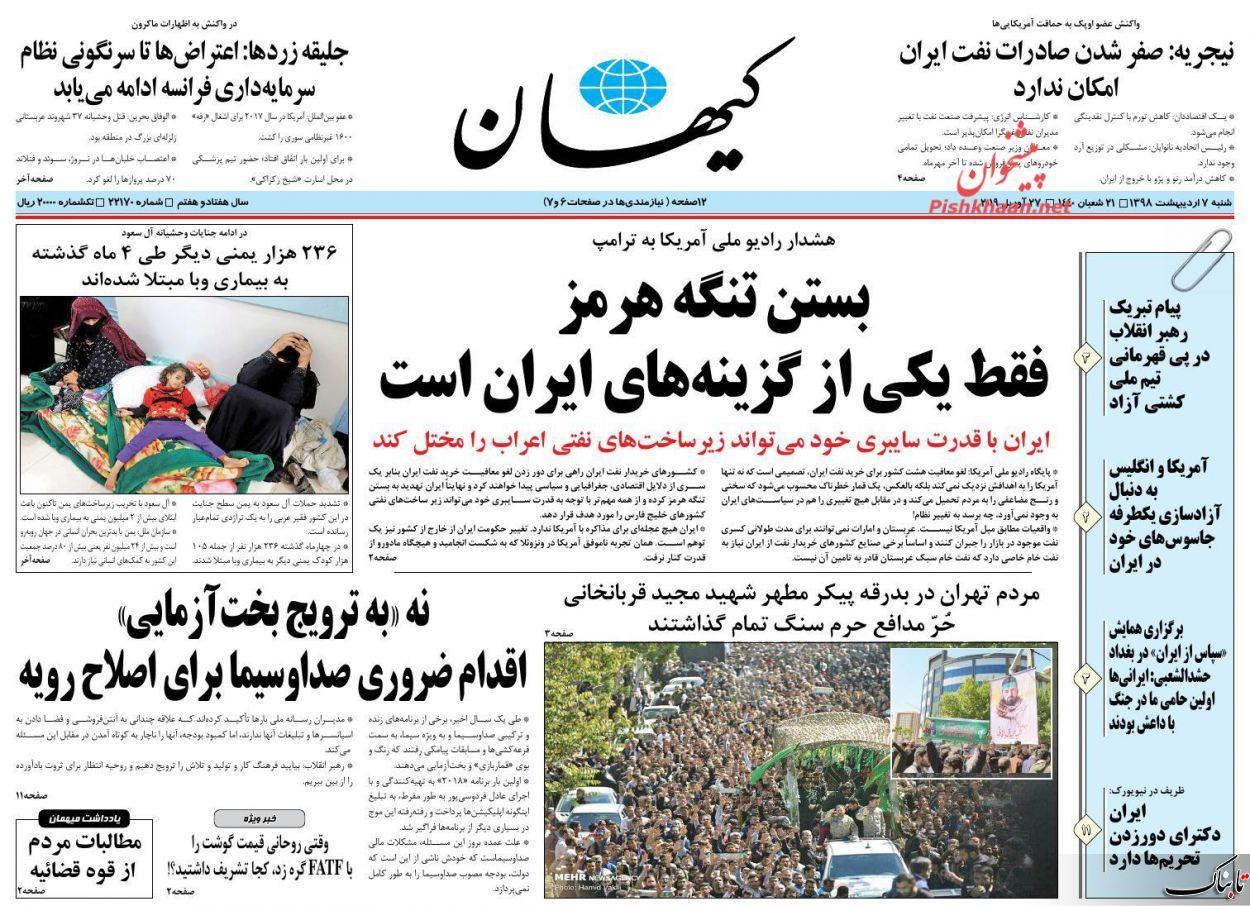 چشمان نظارتی و قضایی هنگام شکلگیری مفسدان اقتصادی کجا بودند؟ /راز غمگین بودن ایرانیها چیست؟/توپ در زمین آمریکاست