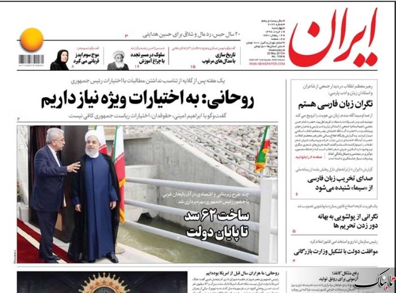 خودزنی سیاسی  رئیس جمهور برای عبور از بحران ناامیدی /رؤیاهای احمدی نژادیها برای مذاکره با آمریکا /تهدید عدالت و ماجرای تصادف دو پورشه سوار در اصفهان