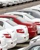 کاهش یک تا سه میلیونی قیمت خودرو در هر روز/ آمار تجارت...