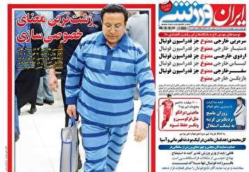 جلد روزنامههای ورزشی چهارشنبه اول خرداد