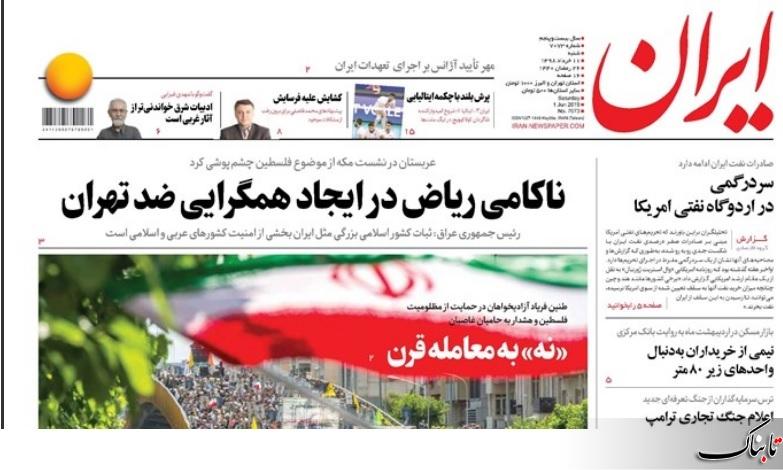 چرا نجفی این همه تنها بود؟ / «معامله قرن» ترامپ علیه ایران/ناکامی ائتلافهای عربی در مکه