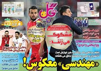 جلد روزنامههای ورزشی شنبه ۱۱خرداد