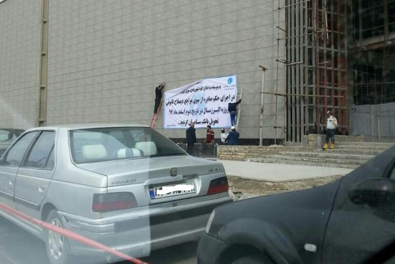 بانک سامان پاسخگوی اعتراض پرسنل پروژه البرزمال نیست