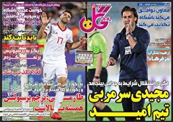 جلد روزنامههای ورزشی شنبه ۱۸خرداد ۹۸
