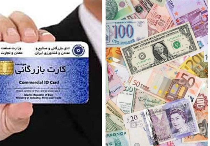 شاهکار جدید اتاق بازرگانی و وزارت صنعت؛ ۴۵۰ میلیون دلار به کشور باز میگردد یا به لیست فرار سرمایهها اضافه میشود؟!