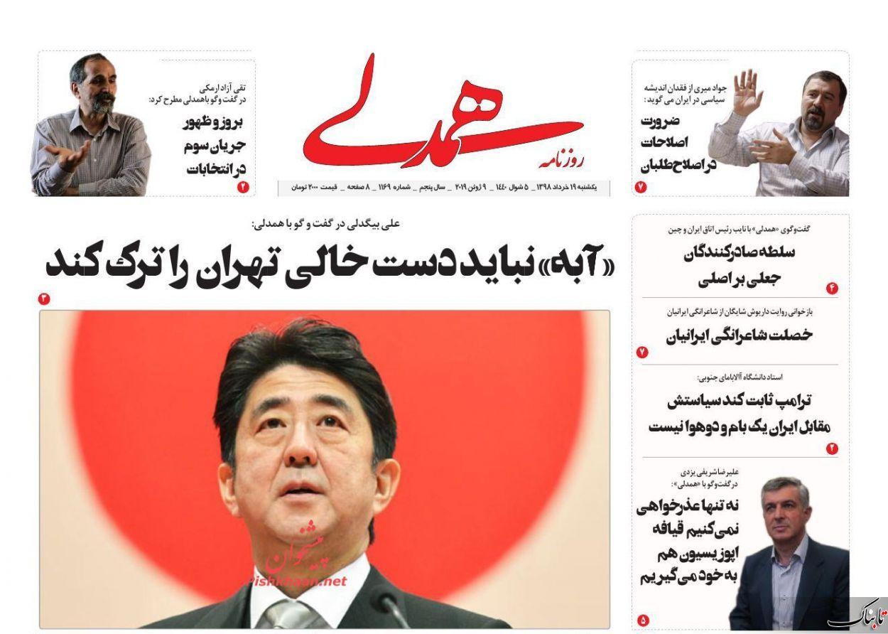 چرا ژاپن میانجی گری میکند؟ /پشت پرده واقعی ترامپ کیست؟ /شروط کیهان برای قبول میانجیگری ژاپن