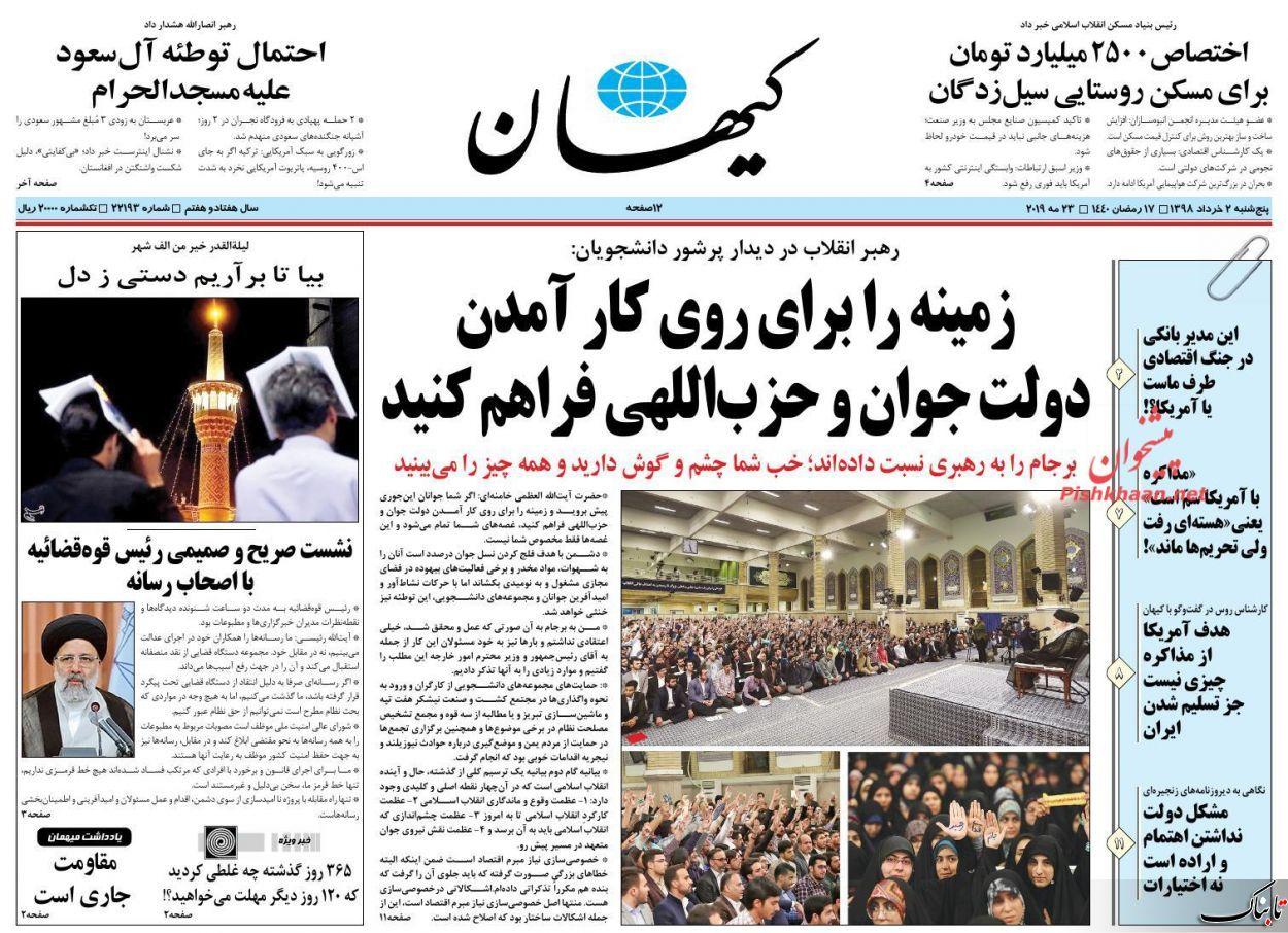 کیهان: اگر در این جنگ اقتصادی و رسانهای، خوب درگیر شویم، کار را تمام کردهایم/نقدِ نقد سیدجواد طباطبایی بر رئیس دولت اصلاحات/اقتصاد و اختیاراتی که نقد نشده است