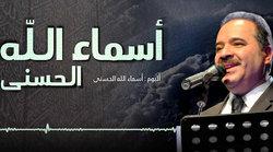 اسماء الحسنی ؛ عماد رامی