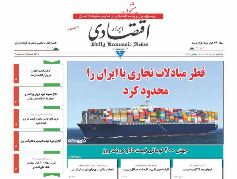 روزنامههای اقتصادی پنج شنبه دوم خردادماه ۹۸