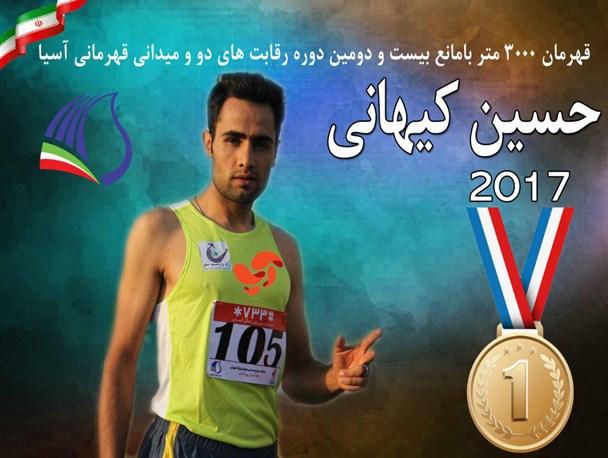 قهرمان ایرانی دوومیدانی آسیا دوپینگی شد