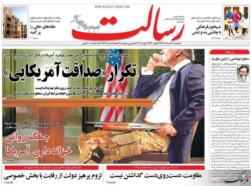 نخست وزیر ژاپن حامل چه پیامی میتواند باشد؟ /عواقب دیوارکشی در پاستور! /قوه قضائیه حیاط خلوت مفسدان اقتصادی را هدف قرار دهد!