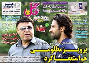 جلد روزنامههای ورزشی، سهشنبه ۲۱ خرداد ۹۸