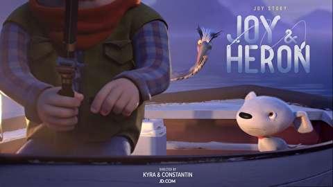 انیمیشن کوتاه جوی و حواصیل