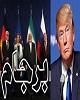 چرا آمریکا ایران را به نقض توافقی متهم کرده که خود...
