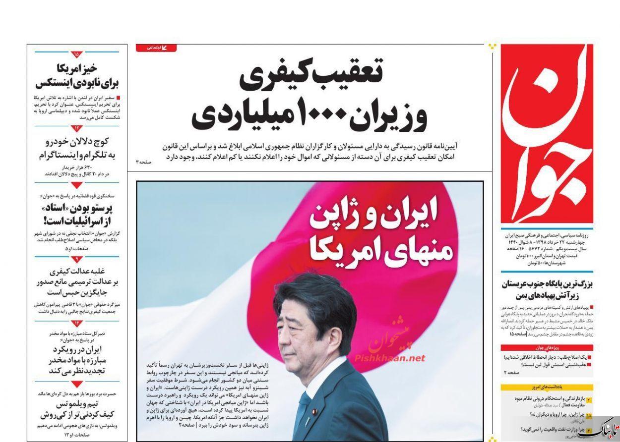 توضیحات وزیر نیرو: نگفتم مردم یک وعده غذا بخورند- از مردم متشکرم/آب در دولت آقای رئیسجمهور/چه انتظاری از سفر امروز نخستوزیر ژاپن به تهران دارید؟