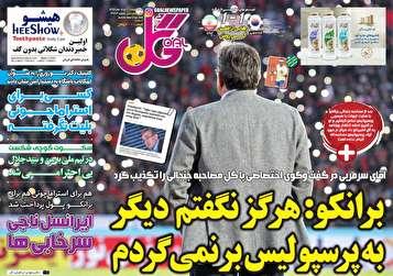 جلد روزنامههای ورزشی چهارشنبه ۲۲ خرداد ۹۸