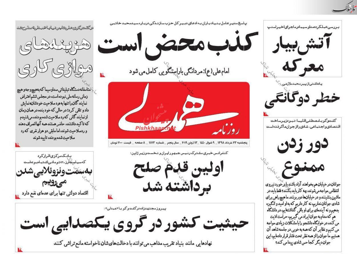آمارهای تلخ از زبالهگردی کودکان/چرا سفر شینزو آبه تهران بیاهمیت نیست؟ /ماس و آبه در ۲ اردوگاه متعارض برجامی