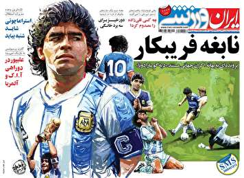 جلد روزنامههای ورزشی پنجشنبه ۲۳خرداد۹۸