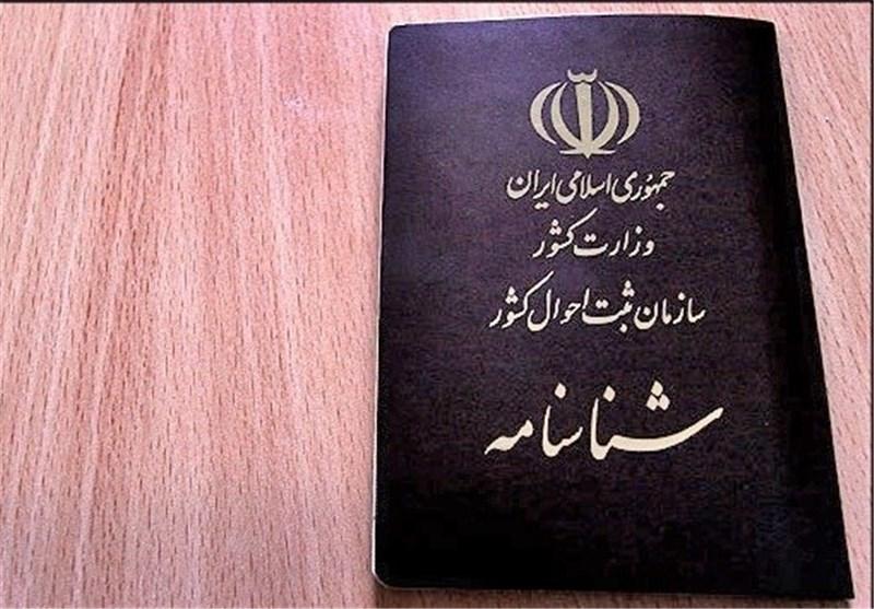 مصوبه ناپخته مجلس کار دست فرزند مادران ایرانی و پدران خارجی داد