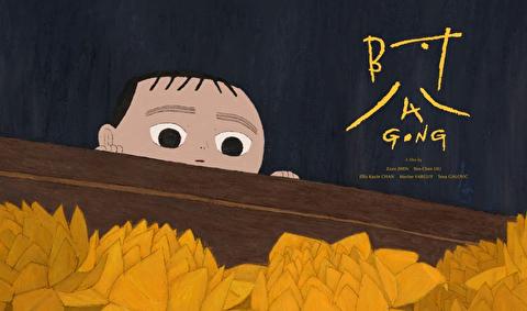 انیمیشن کوتاه بابا بزرگ