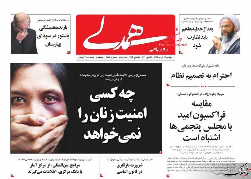 واکنش کیهان به ضرب و شتم بانوی گیلانی: بسیجیان گیلان کجا هستند؟! /قتل یک زندانی جوان و چند پرسش/احترام به تصمیم نظام درماجرای سفر نخست وزیر ژاپن