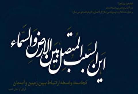دعای ندبه با صدای محسن فرهمند