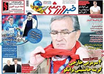 جلد روزنامههای ورزشی سهشنبه ۲۸خرداد