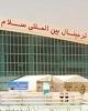 سلام پرابهام و سوال برانگیز ترمینال فرودگاهی «سلام» به ایرانیان!