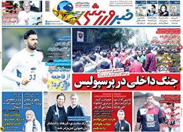 جلد روزنامههای ورزشی چهارشنبه ۲۹خرداد
