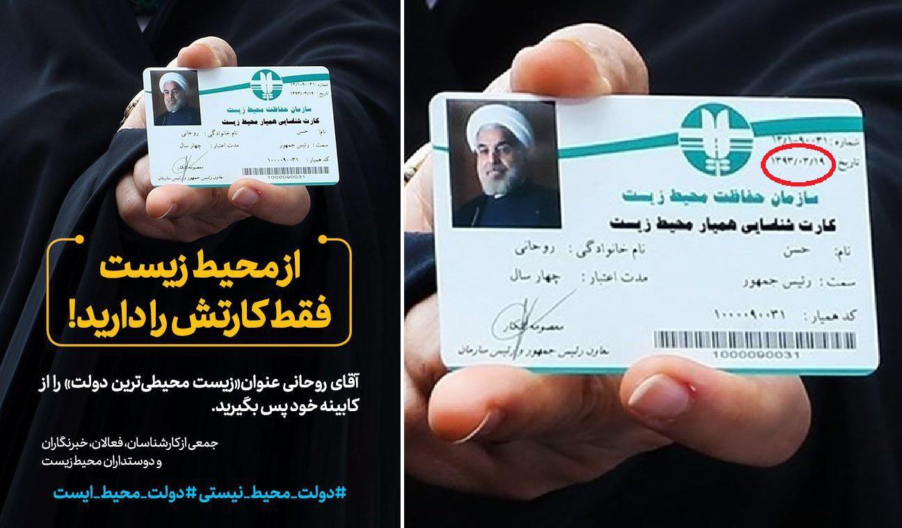 تلاش برای پس گرفتن عنوانی که دولت روحانی یدک میکشد!