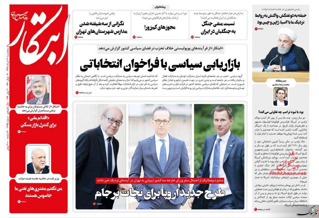 بود یا نبود ترامپ چه تفاوتی میکند؟ /مرگ مرسی یا مرگ دموکراسی؟ /چرا ایران یکی از بالاترین نرخ سود بانکی را در جهان دارد؟