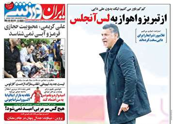 جلد روزنامههای ورزشی شنبه ۴ خرداد