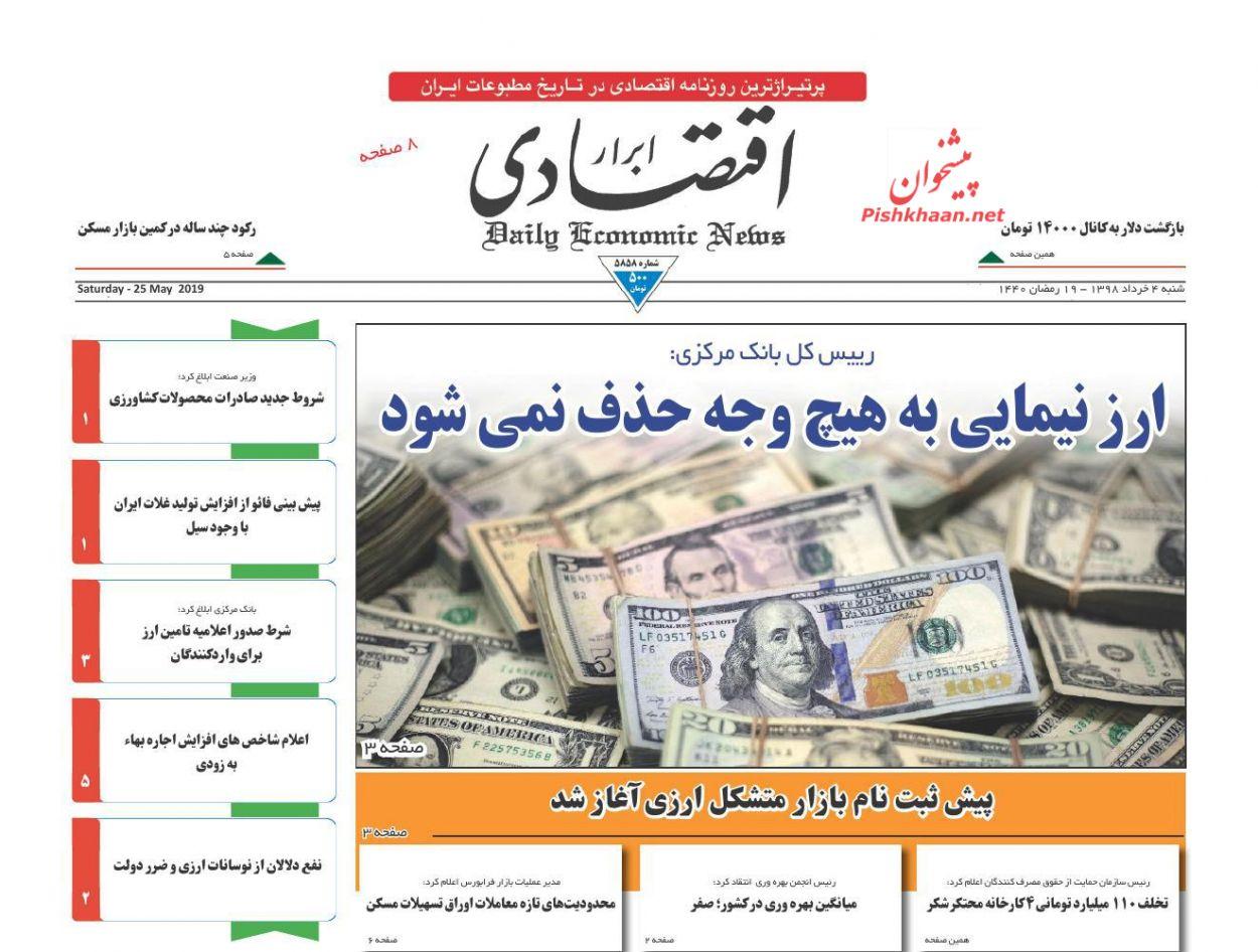 روزنامههای اقتصادی شنبه چهارم خردادماه ۹۸