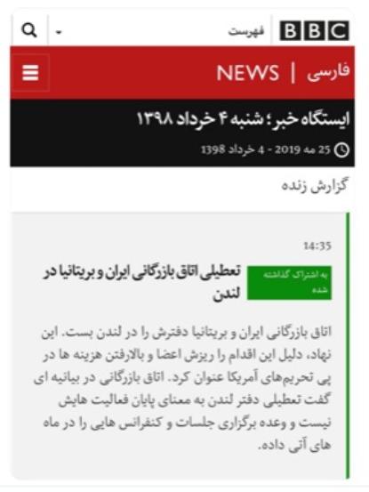 تکذیب تعطیلی اتاق بازرگانی ایران و بریتانیا