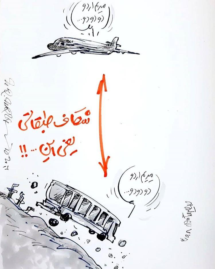 کاریکاتور: شکاف طبقاتی یعنی این!