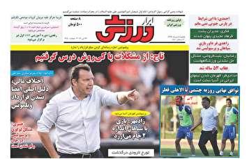 جلد روزنامههای ورزشی یکشنبه ۵ خرداد