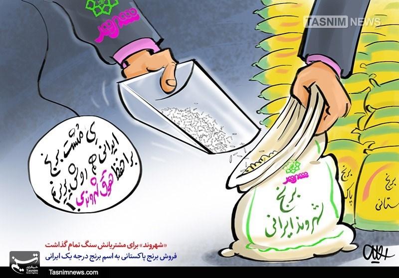 حق الناس به گردن مجموعهای که مأموریتش عرضه کالا با قیمت مناسب و کیفیت بالاست/ فروش برنج پاکستانی به اسم برنج ایرانی چه توجیهی دارد؟!