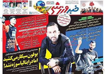 جلد روزنامههای ورزشی سهشنبه ۷ خرداد