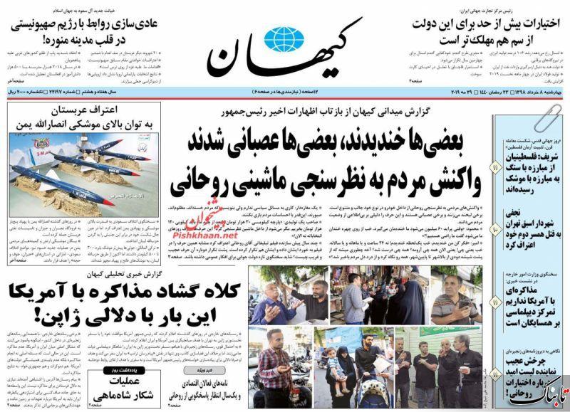 ناگفتههای مادر و فرزند مقتول در گزارش جنایت دیروز/چرا ترامپ مجبور به عقب نشینی در مقابل ایران است؟/آیا روحانی تمام شده است؟