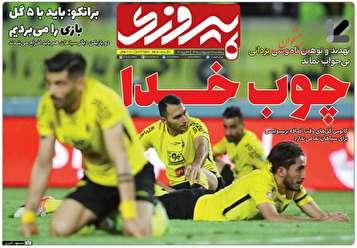 جلد روزنامههای ورزشی پنجشنبه ۹ خرداد