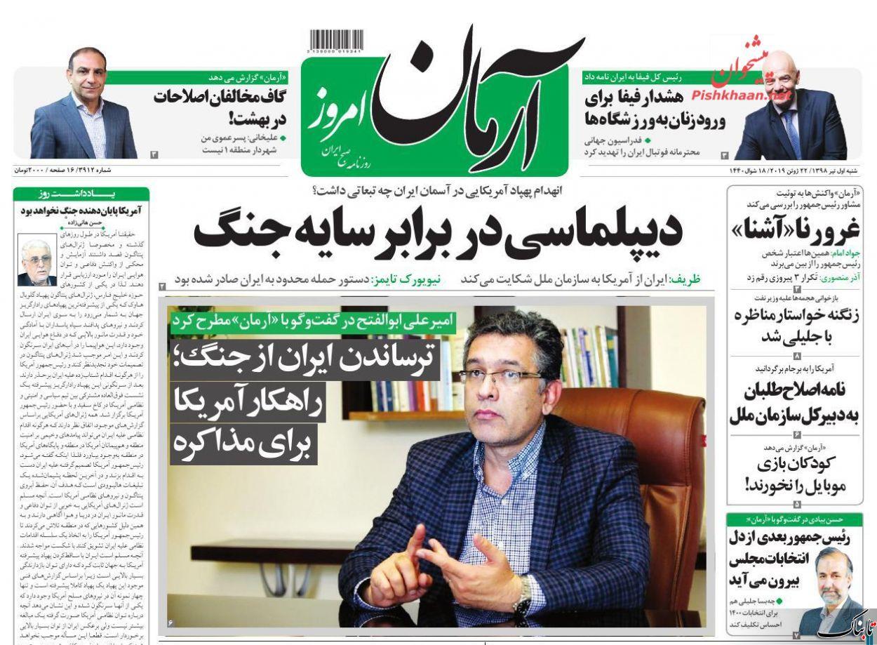 گفتنیهای کیهان از هدف قرار دادن پهباد آمریکایی/جنگ با ایران؛ جنگی بدون برنده با بازندههای زیاد/چرا مذاکره با آمریکا بی معنی است؟